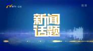 化危为机 纾困解难-200417