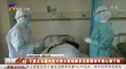 宁夏社会福利院对部分新冠肺炎治愈患者开展心理干预-200420