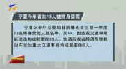 宁夏今年首批18人被终身禁驾-200407