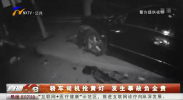 轿车司机抢黄灯 发生事故负全责-200418
