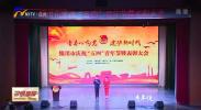 """银川市召开庆祝""""五四""""青年节活动-200429"""