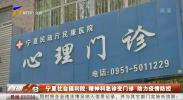 宁夏社会福利院:精神科急诊变门诊 助力疫情防控-200418