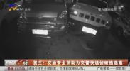 贺兰:交通安全员助力交警快速侦破逃逸案-200422