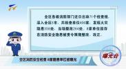 曝光台:全区消防安全检查8家隐患单位被曝光-200428