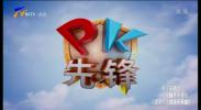 PK先锋-200414