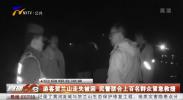 游客贺兰山走失被困 民警联合上百名群众紧急救援-200418