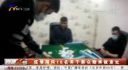疫情期间16名男子聚众赌博被查处-200421