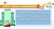 """吴忠市出台""""食品工业发展十条""""扶持政策-200417"""