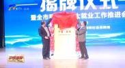 吴忠市人力资源服务产业园揭牌-200413