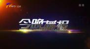 今晚播报-200429