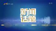 """不负春光不误时 """"四查四补""""攻坚忙-200422"""