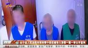 永宁县人民法院对郑利等十四名被告人涉恶一案一审公开宣判-200421