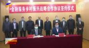 自治区农业农村厅与农业银行 宁夏银行签订金融服务乡村振兴战略合作协议-200417
