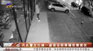 兴庆警方打掉一盗窃沿街商铺犯罪团伙-200421