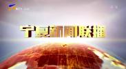 宁夏新闻联播-200411