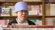 宁夏农民作家马慧娟新书《走出黑眼湾》结稿-200418