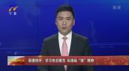 """联播快评:学习身边模范 弘扬战""""疫""""精神-200415"""