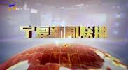 宁夏新闻联播-200406