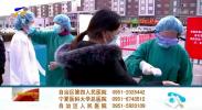 宁夏第一批核酸检测定点医院及收费标准公布-200418