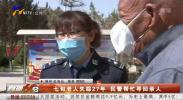 七旬老人失踪27年 民警帮忙寻回亲人-200424