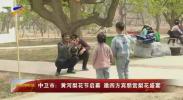 中卫市:黄河梨花节启幕 邀四方宾朋赏梨花盛宴-200409