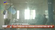 宁夏社会福利院对部分新冠肺炎治愈患者开展心理干预-200505