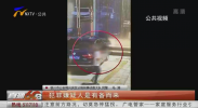 银川一金店遭抢夺 兴庆警方72小时破案-200513