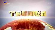 宁夏新闻联播-200514