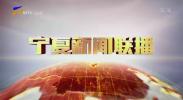 宁夏新闻联播-200511