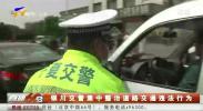 银川交警集中整治道路交通违法行为-200519