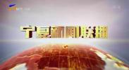 宁夏新闻联播-200522