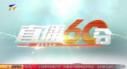 直播60分-200503
