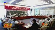 宁夏代表团举行全体会议 审议各项决议决定草案 法律草案修改稿-200528