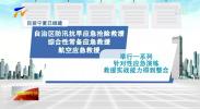 宁夏:加快推进应急管理体系和能力现代化 筑牢防灾减灾救灾的人民防线-200512