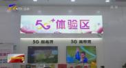世界电信和信息社会日:中国移动年底将实现5G网络全区覆盖-200517-200517