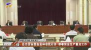 自治区安委会全体会议召开 部署安全生产重点工作-200529