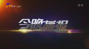 今晚播报-200511