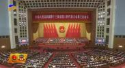 十三届全国人大三次会议今天在北京闭幕-200528