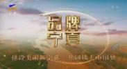 品牌宁夏-200522