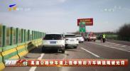 高速公路快车道上违停致后方车辆追尾被处罚-200501
