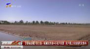 【现场直播】贺兰县:机械化作业+小农户托管 农户搭上农业现代化快车-200511