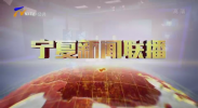 宁夏新闻联播-200504