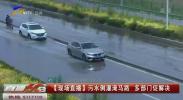 【现场直播】污水倒灌淹马路 多部门促解决-200529