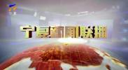 宁夏新闻联播(卫视)-200508