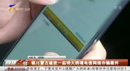 银川警方破获一起特大跨境电信网络诈骗案件-200530