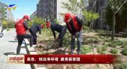 吴忠:创洁净环境 建美丽家园-200510