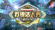 苏银达人秀-200502