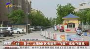 """贺兰:太阳城F区电动车""""飞线""""充电存隐患-200511"""