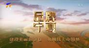 品牌宁夏-200518
