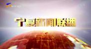 宁夏新闻联播-200515